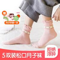 Носки закрытые осень-зима чистый хлопок утепленный стиль Беременная женщина зимний 松口 широкополые носки для потливости
