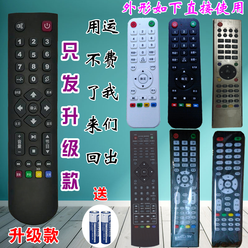 Android network LCD TV remote control fake Samsung Sony LG kanglehua  assembled without a brand