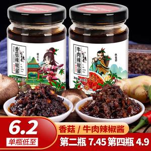 辣椒酱香菇酱牛肉酱拌饭酱2瓶装