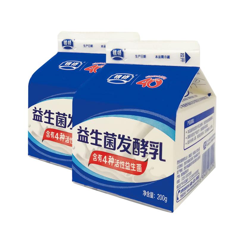 百亿活性益生菌银桥益生菌发酵酸奶含乳儿童饮料品整箱200g/盒_天猫超市优惠券
