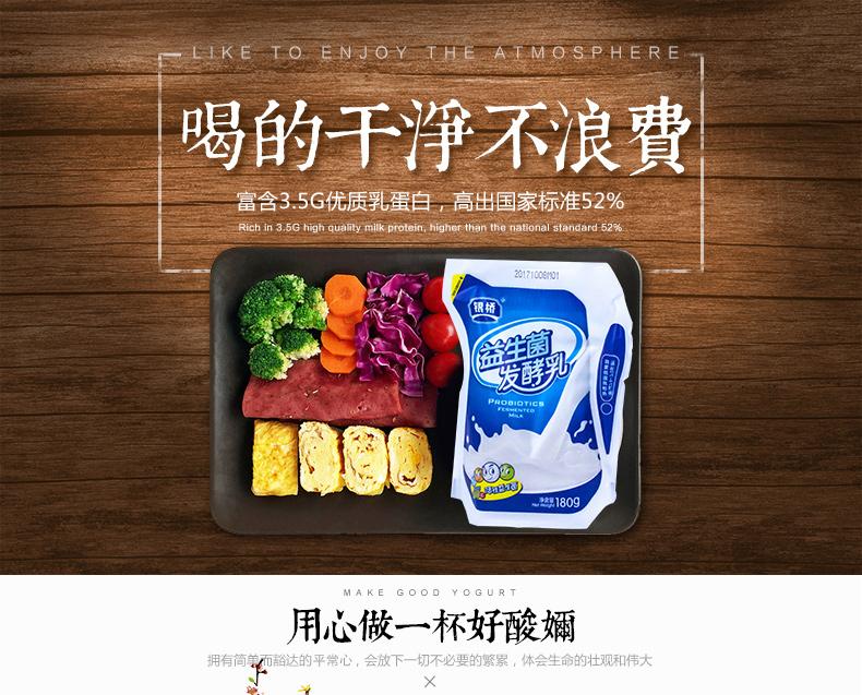 银桥乳业 爱克林 益生菌发酵乳原味酸奶 180g*12袋  天猫优惠券折后¥29.9包邮(¥39.9-10)