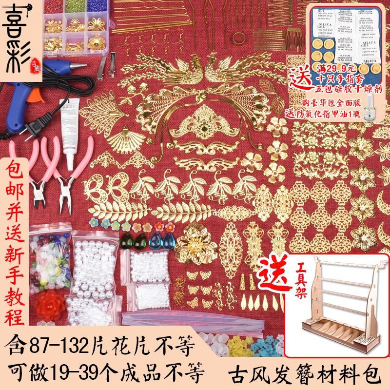 Как цвет DIY Hanfu костюм древний стиль головной убор шпилька степпинг материал пакет новый Аксессуары для ручных волос ручная работа сделать