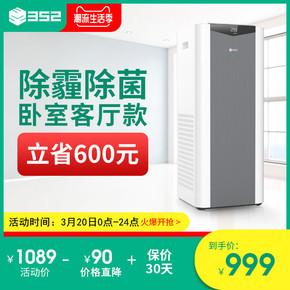 Ионизаторы бытовые,  352 X50 домой очистка воздуха устройство спальня умный кроме формальдегид кроме туман дымка бактерии вкус подержанный дым немой, цена 18208 руб