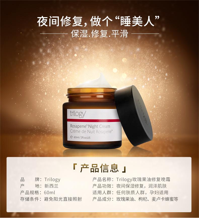 玫瑰果油修复晚霜60ml_01.jpg