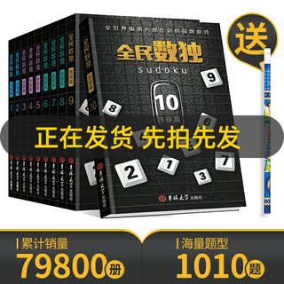 2020 National Book Sudoku squares upgraded version of the full set of 10 primary school children sudoku book entry ladder small number of high-level training alone will carry the development of the brain puzzle Sudoku board game of enlightenment books