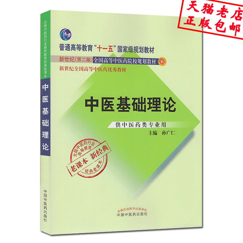 Подлинный традиционная Китайская медицина основные теории солнце новой Национальной гуангрен века высшее китайские учебные материалы для медицины на седьмом и восьмом издании Основы теории ТКМ(версия 2)традиционная Китайская медицина профессиональная кла