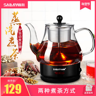 Shangli tea brewer black tea automatic steam teapot electric glass insulated household teapot household kettle