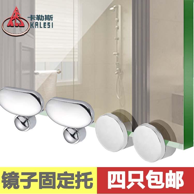 Bathroom Wall Mirror Mounting Rod