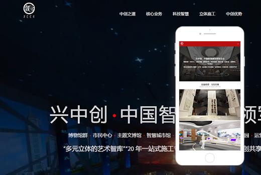 北京兴中创国际展示有限公司