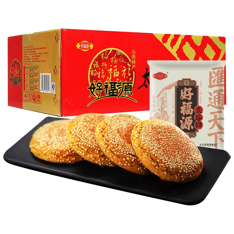 【第2份5元】好福源太谷饼原味10袋山西特产传统糕点小吃包装零食