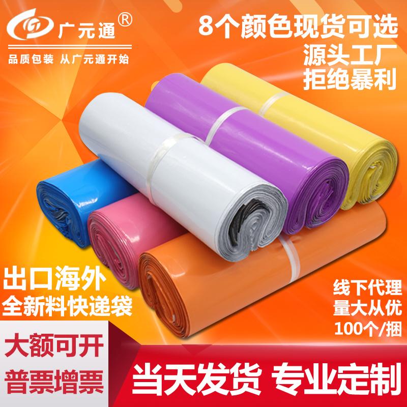 工厂批发白色快递袋快递袋子加厚定做防水服装包装袋打包袋物流袋