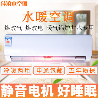 Wall-mounted coal-to-gas household well water small air-conditioning fan
