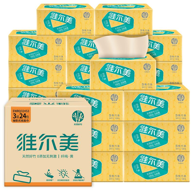 维尔美抽纸纸巾餐巾纸家庭装本色纸3层130抽24包整箱实惠装擦手纸