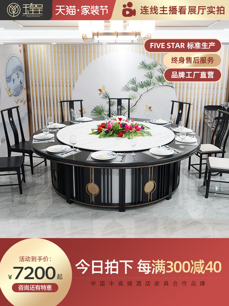 Hotel dining table Electric large round table New Chinese marble Hotel hot pot table Club solid wood 20-person combination table and chair