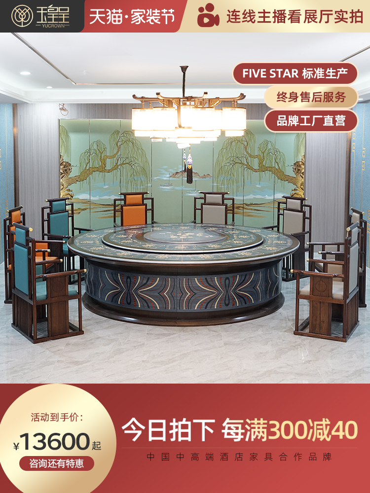 High-end hotel dining table Solid wood large round table Electric dining table combination table and chair Luxury club automatic rotating table 25 people