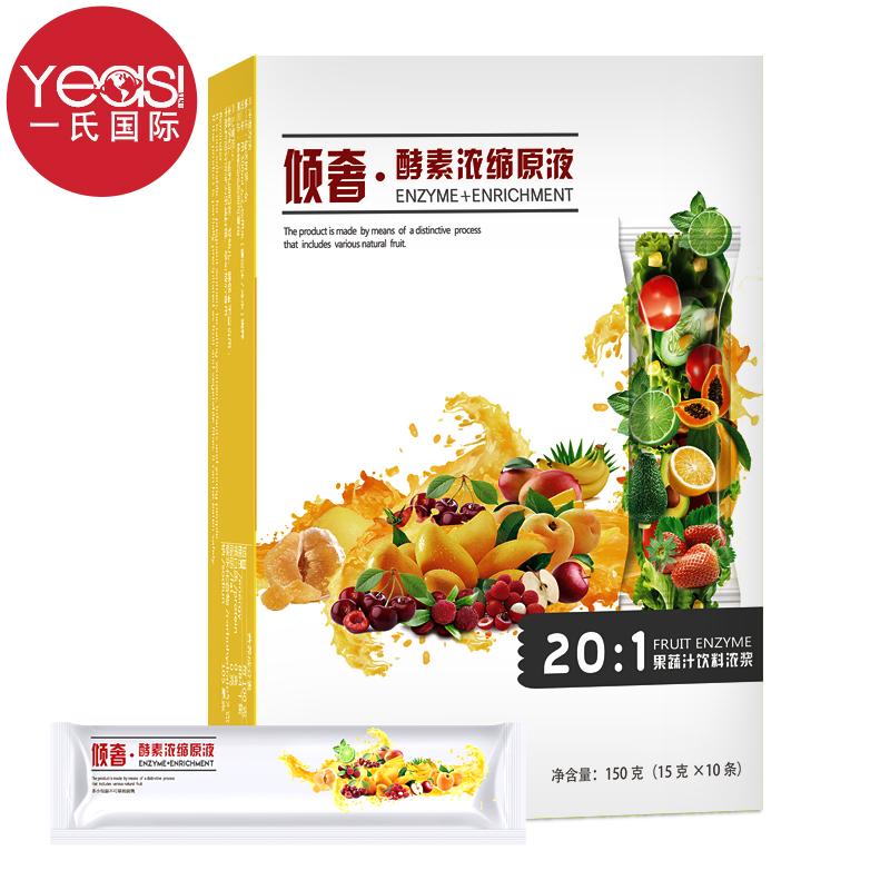 酵素浓缩原液台湾果蔬孝素口服液优惠后50元包邮
