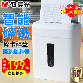 Morning shredder office automatic mini home small convenient electric high-power desktop smashing granular paper shredder paper shredder file shredder 5 level secret smash
