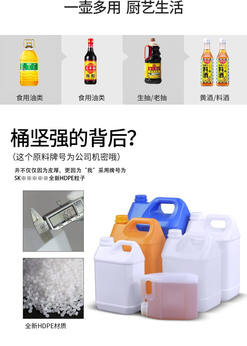 斤加厚食品级塑料储水方桶酒桶花生油桶酱醋分装厨房包装桶详细照片