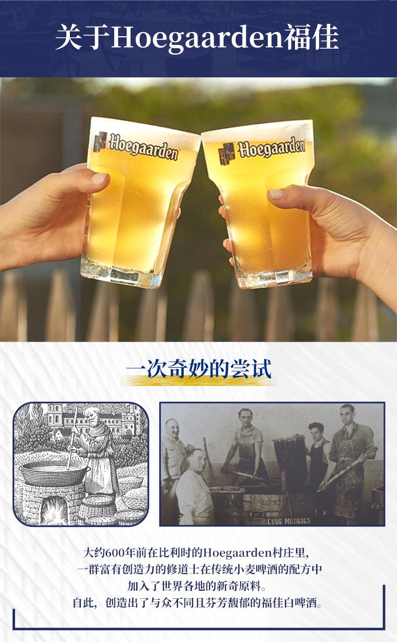 比利时 Hoegaarden 福佳 精酿白啤酒 310ml*6听 图4