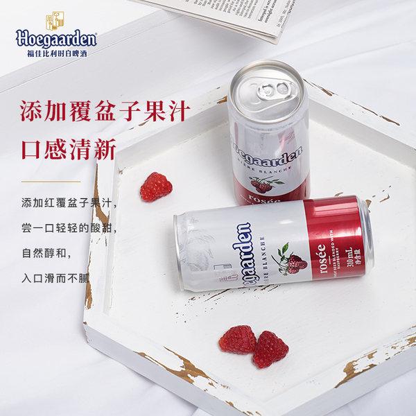 Hoegaarden 福佳 精酿果酒 玫瑰红啤酒 310ml*12听 天猫优惠券折后¥79包邮(¥119-40)