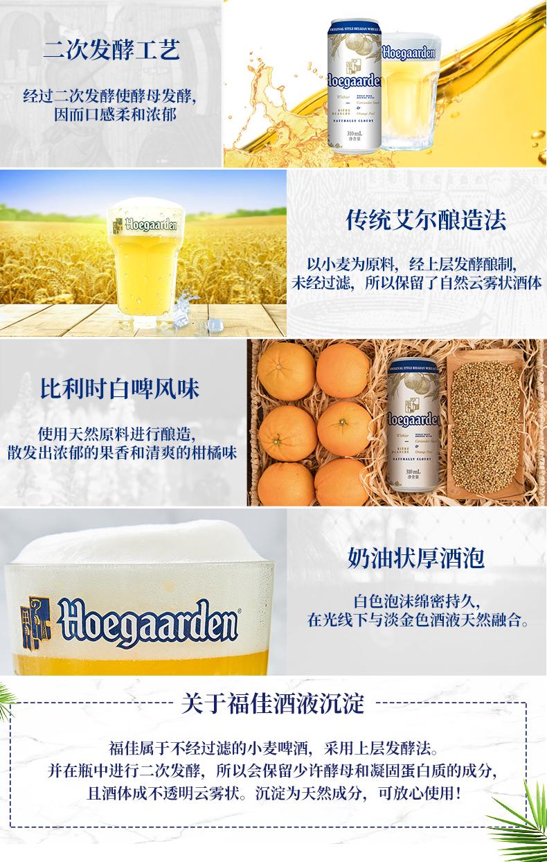比利时 Hoegaarden 福佳 精酿白啤酒 310ml*6听 图3