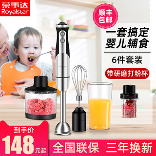 Rongshida cooking stick baby food supplement machine multifunctional household small handheld electric stirring stick baby cooking machine
