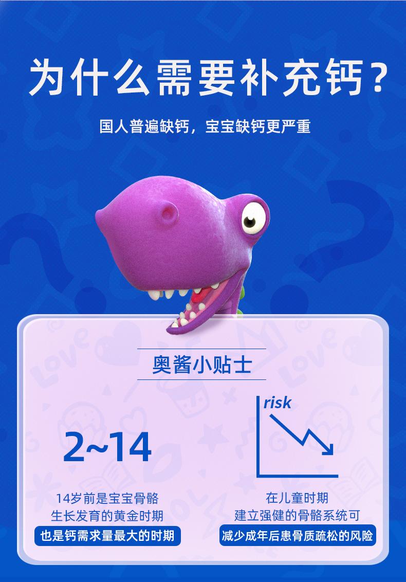 恐龙钙详情页_04.jpg