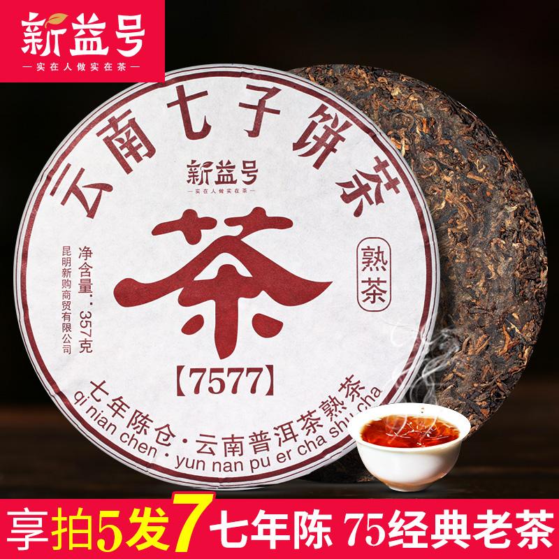 新益号7577七年陈老熟饼欢迎品鉴对比PK云南七子饼普洱茶熟茶
