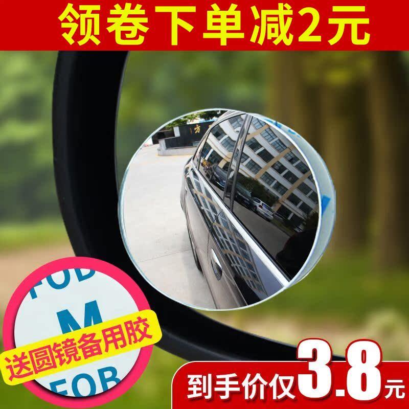 汽车后视镜小圆镜倒车反光盲点360度无边超清可调高清辅助盲区镜