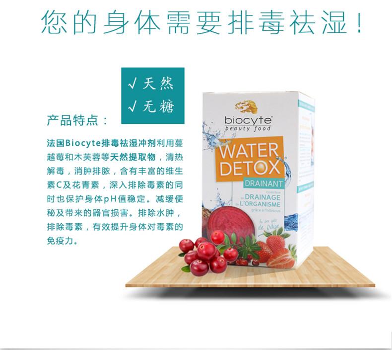 法国BIOCYTE果蔬利尿排毒酵素粉草莓口味112g 产品中心 第5张