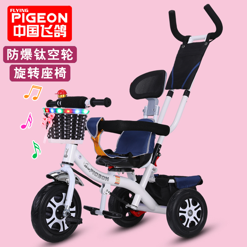 FLYING PIGEON ROTATING THREE-IN-ONE BAOLAN