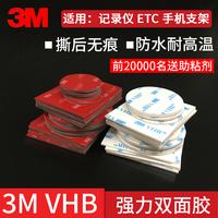 3M клей VHB мощный вискоза участок автомобиль парапет видеорегистратор для машины ETC водонепроницаемый бесшовный высокотемпературные
