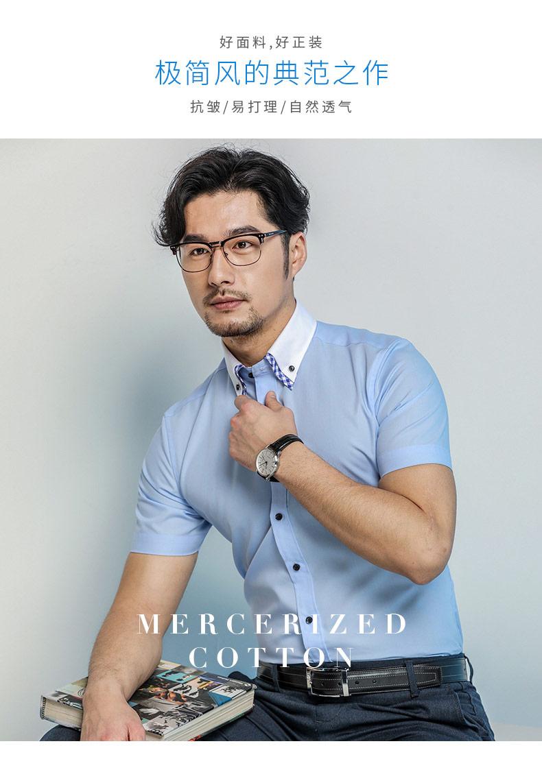 日本FLEX旗下品牌 DeepOcean 深海 免烫 修身款 男式短袖衬衫 天猫优惠券折后¥87包邮(¥107-20)多色可选