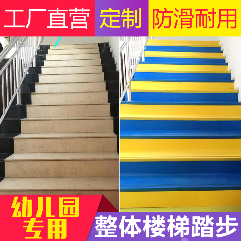 Marvelous Plastic Step Mat PVC Environmental Protection Kindergarten Stairs Affixed  To The Steps Of Anti Skid Bar ...