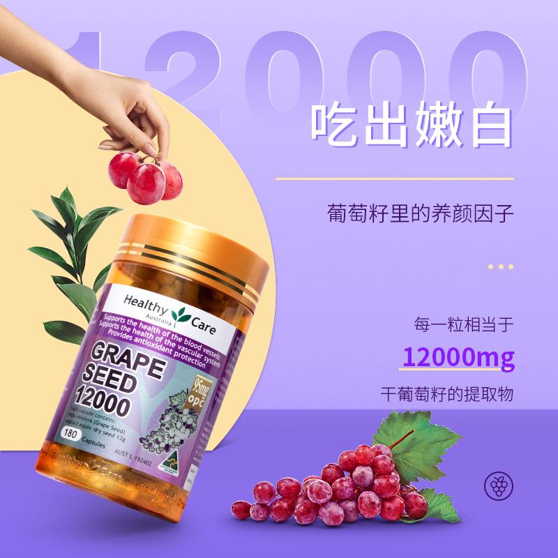 澳洲进口 Healthy Care 葡萄籽胶囊 12000mg*180粒*2瓶 双重优惠折后¥118包邮包税