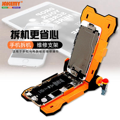 Jiekemei JM-Z13 mobile phone repair fixed bracket digital disassemble tool Apple Samsung circuit board repair