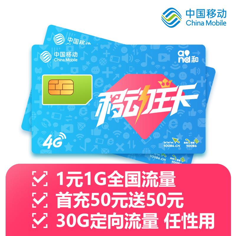 电信无限纯流量上网卡4g卡大王卡移动全国通用手机号新卡100g不限