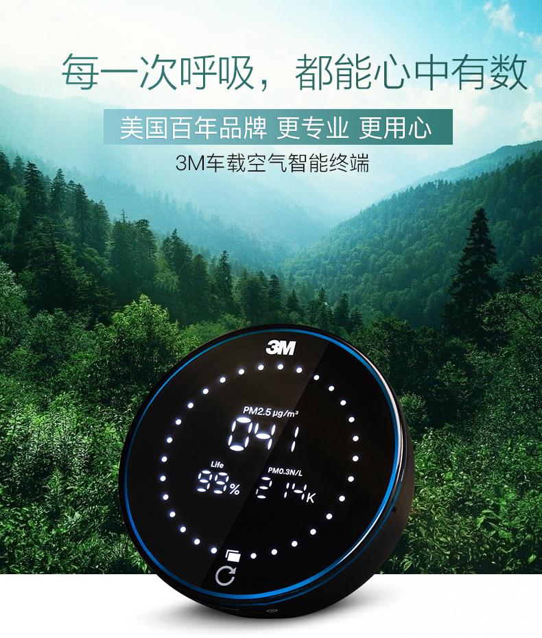 3M车载智能空气净化器套装新车内除异味烟味PM2.5雾霾净化器商品详情图