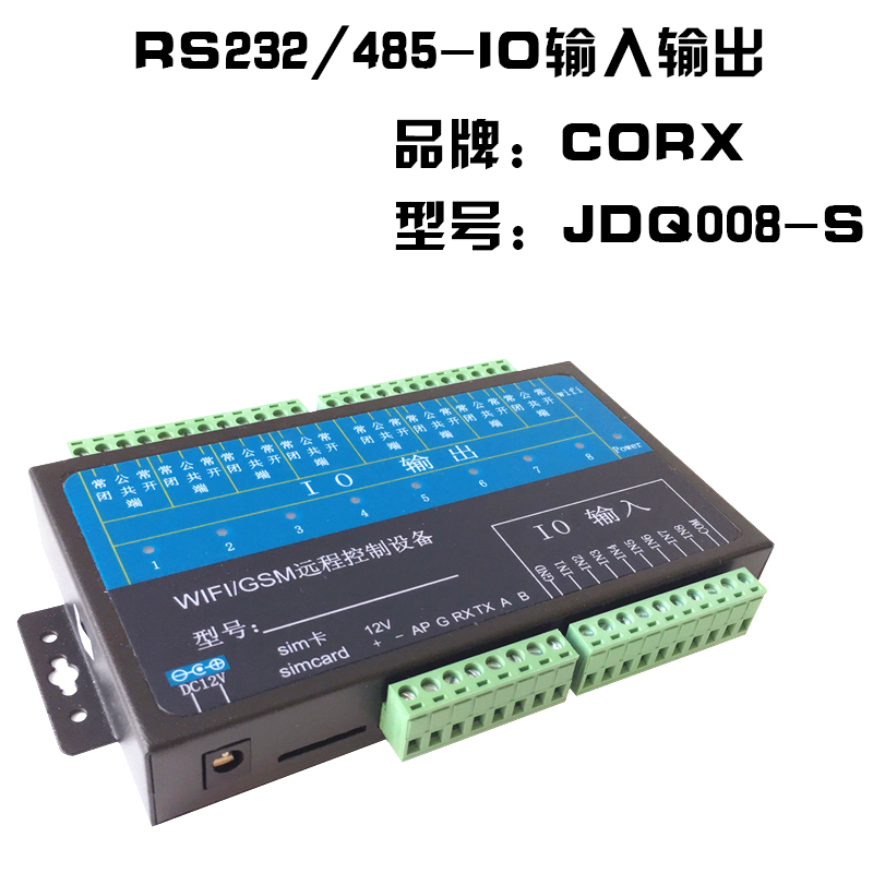 8-way) RS485) 232) control relay switch) io detection) Relay Control Panel