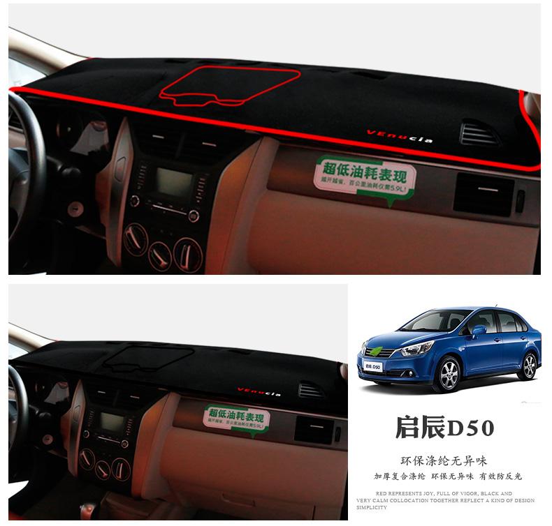 启辰D50中控R50XT90R30M50V启辰T70XD60避光垫仪表台中控内饰防晒商品详情图
