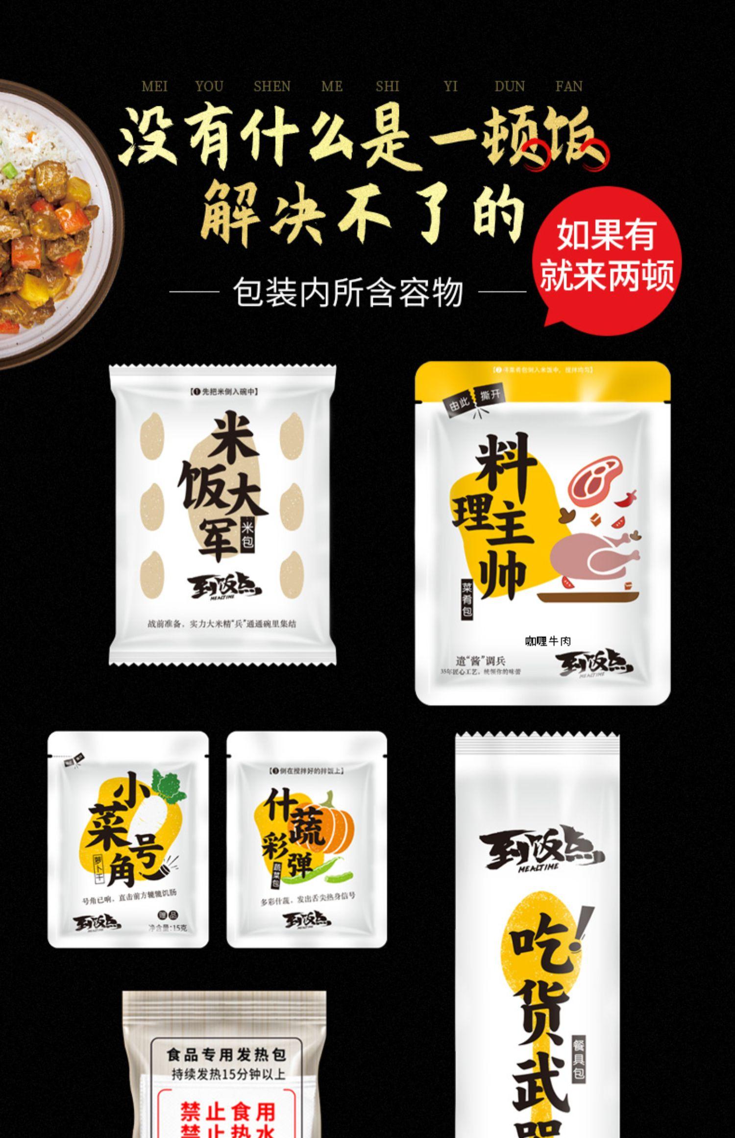 1送1 紫山到饭点自热米饭自煮方便懒人快餐 速食食品自助煲仔饭商品详情图
