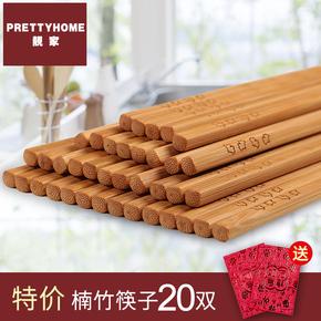 家用筷子碳化竹木质筷子竹筷子套装无漆无蜡防霉20双量贩装