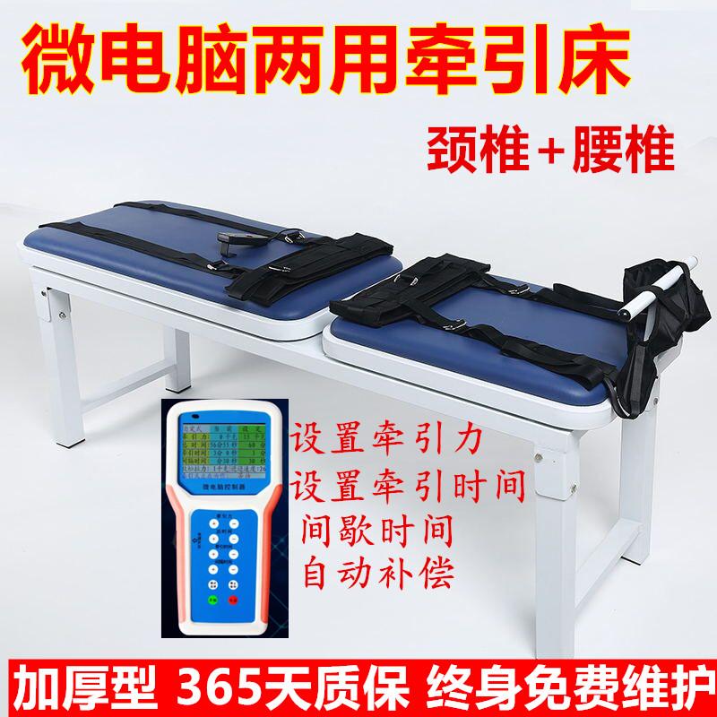 電動牽引床多功能家用頸腰椎間盤突出醫用脊柱拉伸器微電腦牽引床