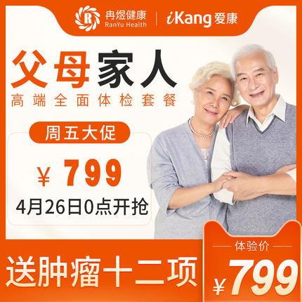 父母家人高端体检套餐 男女士上海北京广州全国体检中心爱康国宾