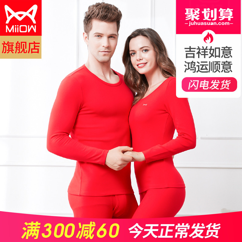 Cat People Chinese Red year of the year of the Red Rat married thermal underwear men cotton sweater seamless ladies autumn autumn pants suit