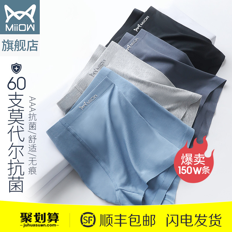 Cat man 60 Mordale ice antibacterial summer thin breathless cotton male flat-angled underwear four-corner pants