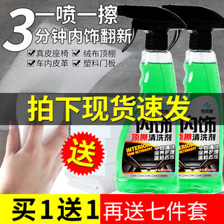 Automotive interior cleaning agent headliners suede fabric disposable artifact cleaning car interior cleaning agent decontamination supplies
