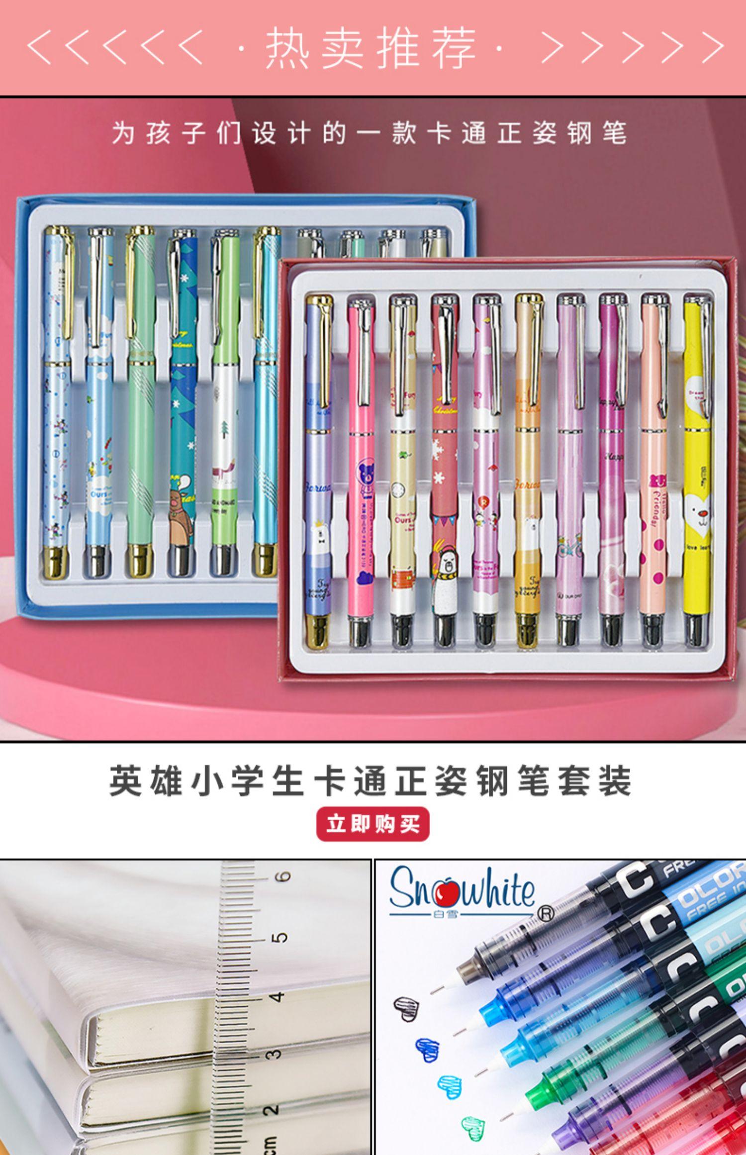 【白雪】直液式学生考试专用签字笔1