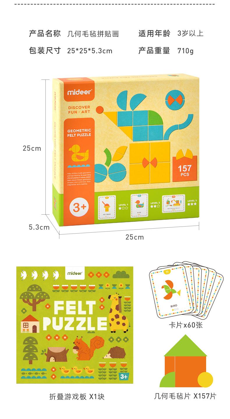 弥鹿儿童创意七巧板教具智力拼图玩具学生用早教益智岁详细照片