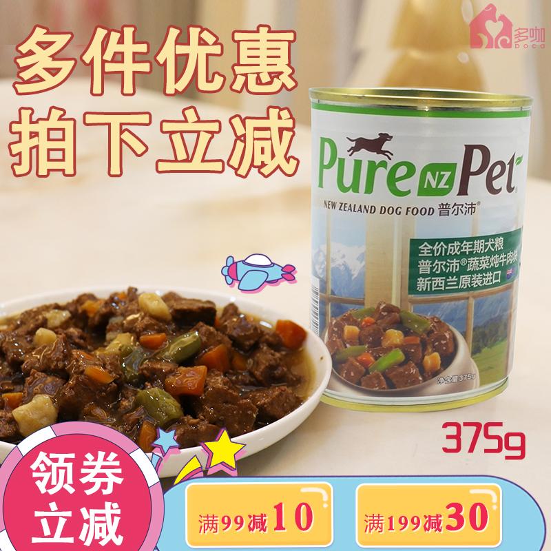 Thức ăn chủ yếu cho chó đóng hộp đồ ăn nhẹ đóng hộp nhập khẩu từ New Zealand Purpuren thịt bò cốm Pet thịt bò thức ăn ướt 375g - Đồ ăn vặt cho chó